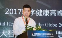 ICT中国·2017第二届数字健康论坛在京召开