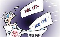 中国电信原副总经理真才基被双开