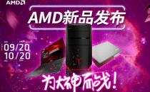 为大神而战 AMD新品钜惠促销献礼国庆