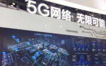 中国5G测试进入第三阶段 2019年投资规模将达5400亿