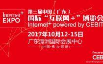 """智汇互联,畅想未来 ——中国(广东)国际""""互联网+""""博览会高端论坛精彩纷呈"""