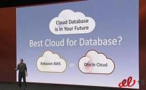甲骨文怒怼AWS:新旧数据库厂商的云战争已经开打