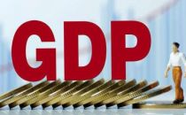 前三季度GDP同比增长6.9% 三季度增长6.8%