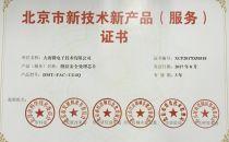 大唐微电子芯片通过北京市新技术新产品认定