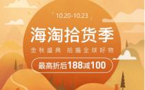 【备战双11】网易考拉推出抢先购贵就赔