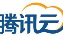港媒:腾讯在香港设数据中心推出腾讯云服务
