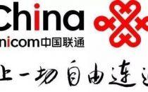 中国联通IP交换设备集采结果出炉 多家厂商分享10亿蛋糕
