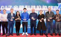 榜样的力量!「金猿奖」2017数据智能新锐人物奖获奖名单揭晓