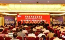 中科天玑成海南省网络安全协会首批会员单位