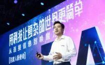 AI领跑!百度Q3营收235亿元 净利同比增156%