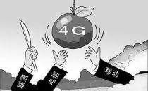 三大运营商2017Q3财报:移动固网破亿 联通4G增创新高
