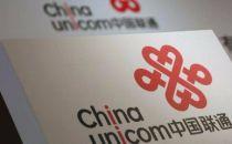 中国联通发布2017年前三季度业绩报告 净利润增长168%