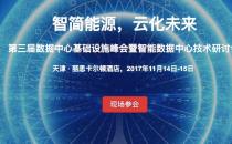 第三届数据中心基础设施峰会