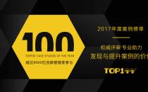 第6届全球软件案例峰会(TOP100summit)将于11月在京举行