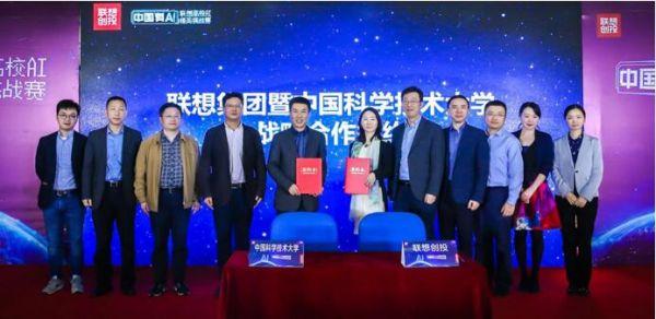 联想创投集团与中国科学技术大学达成战略合作
