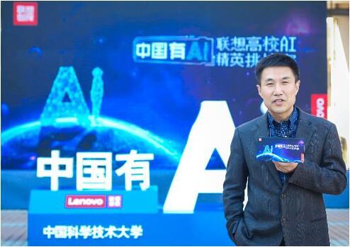 中国科学技术大学计算机科学与技术学院院长李向阳