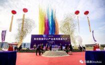 OneAsia脉络数据中心产业基地奠基仪式在江苏南通隆重举行