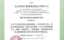 北京供销大数据集团通过ISO22301认证 业务连续性保障再升级