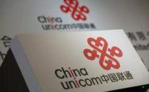 中国联通A股公司完成股本变动 占比43.98%