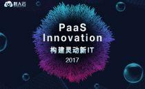 PaaS Innovation 2017构建灵动新IT