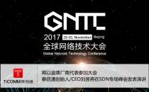 泰信通携数据中心端到端SDN解决方案与您相约GNTC 2017
