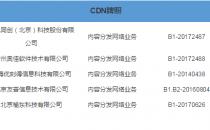 今日工信部下发新一批CDN牌照 再添5家企业