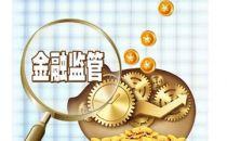 金融监管应尽早介入区块链研发