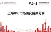 【IDCC2017】2016年上海IDC市场规模82.6亿元 增速超过30%
