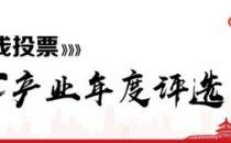 【IDCC2017】第十二届IDC产业年度评选报名正式启动