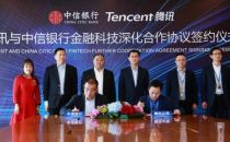 腾讯与中信银行签约深化战略合作 加速布局云上金融新生态