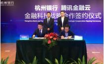 腾讯金融云和杭州银行推进战略合作 联手打造智慧银行