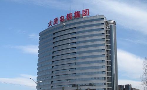 大唐电信公司