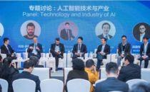 乌镇互联网大会聚焦AI,腾讯人工智能让生活更美好