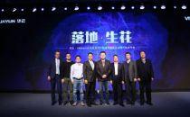 VMware与华云宣布战略合作升级 展示中国区落地生花