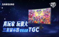 大场面、大明星、大玩家,三星显示器带你走进TGC2017