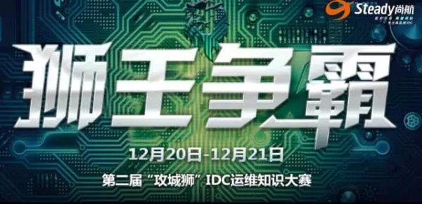 """尚航科技助攻第二届""""攻城狮""""IDC运维知识大赛"""
