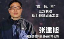 """【IDCC2017】天津赞普张建旭:""""海、陆、空""""三方联动助力智慧城市发展"""
