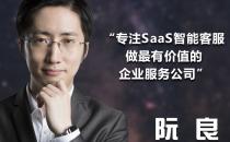 【IDCC2017】网易七鱼阮良:专注SaaS智能客服 要做最有价值的企业服务公司