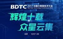 辉煌十载!BDTC 2017 中国大数据技术大会在京盛大召开