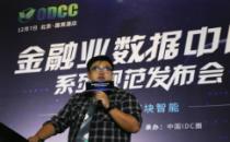 张鹏南:金融业绿色数据中心分级规范解读