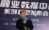 何宝宏:数据中心的新发展