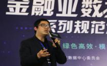 袁克明:金融业绿色数据中心建设规范解读