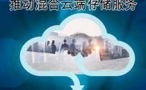 Infortrend普安存储和阿里云合作――推动混合云端存储服务