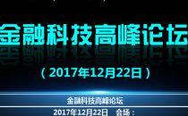 【IDCC2017】金融科技高峰论坛议程出炉 聊聊Fintech与云计算的那些事儿