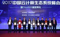 2017Cloud500榜单发布,深信服斩获三项大奖助力云生态建设