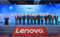 携手跨越 智造未来·工业大数据产业应用联盟在京成立