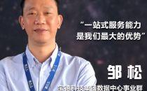 【IDCC2017】宝腾互联邹松:一站式服务能力是我们最大的优势