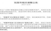 """迅雷玩客币更名""""链克"""" 本月14日上线实名认证"""