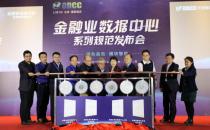 跨界金融业 ODCC金融业数据中心系列规范发布会在京召开