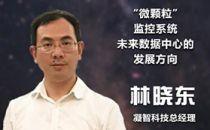 """【IDCC2017】凝智科技林晓东:""""微颗粒""""监控系统未来数据中心的发展方向"""